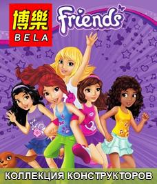Конструкторы для девочек Friends