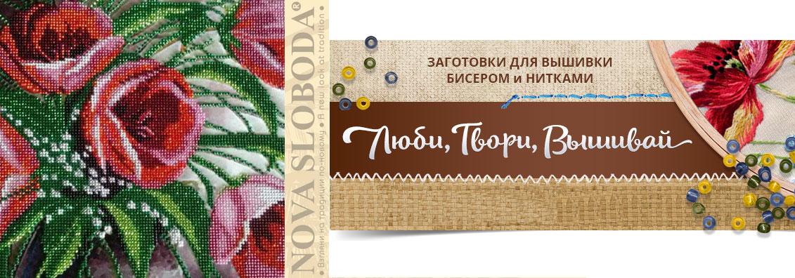 Наборы для вышивки ТМ Новая Слобода