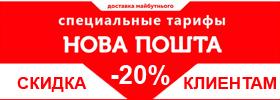 Тарифы на доставку посылок от Новой Почты