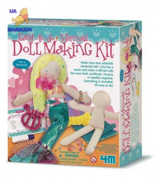 Набор для детского творчества - Наряди куклу. Русалочка