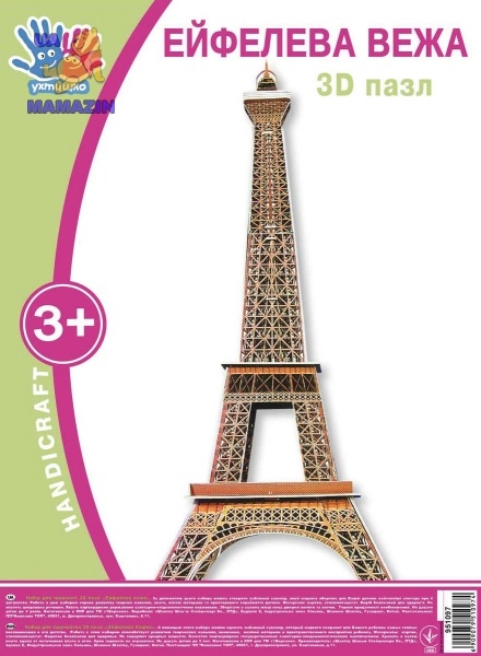 """Набор для творчества 3D пазл """"Эйфелева башня"""""""