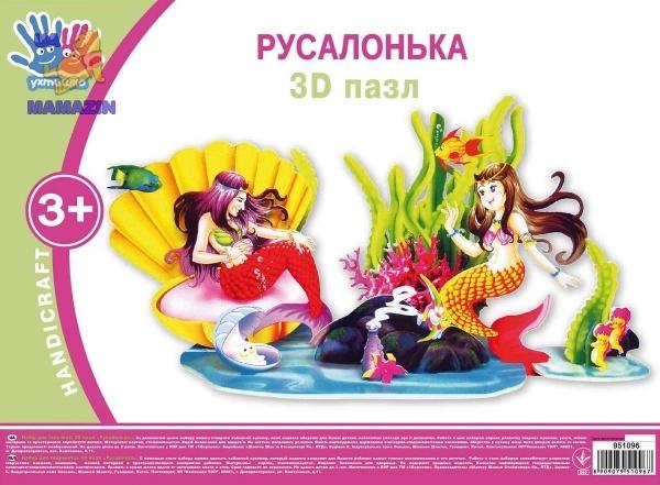 """Набор для творчества 3D пазл """"Русалочки"""""""