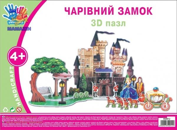 "Набор для творчества 3D пазл ""Волшебный замок"""