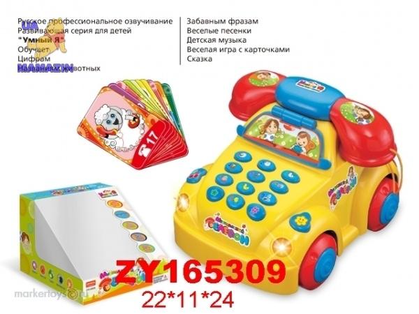 """Машинка-телефон """" Умный Я"""""""