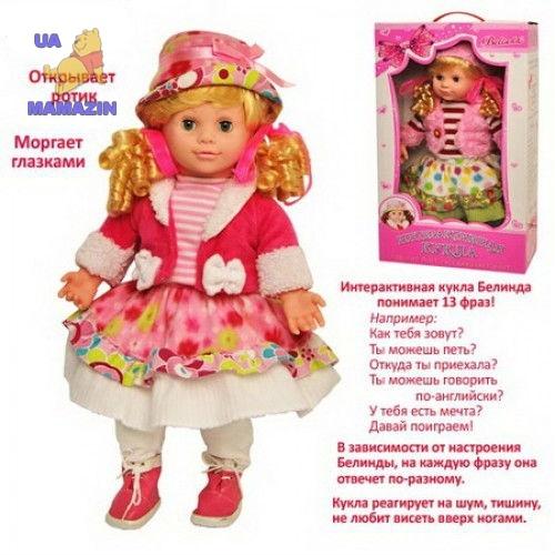 """Интерактивная кукла """"Belinda"""""""