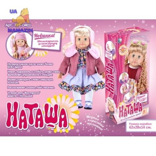 Кукла интерактивная Наташа