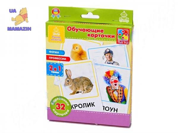 Карточки Ферма, профессии ТМ Vladi Toys (укр)