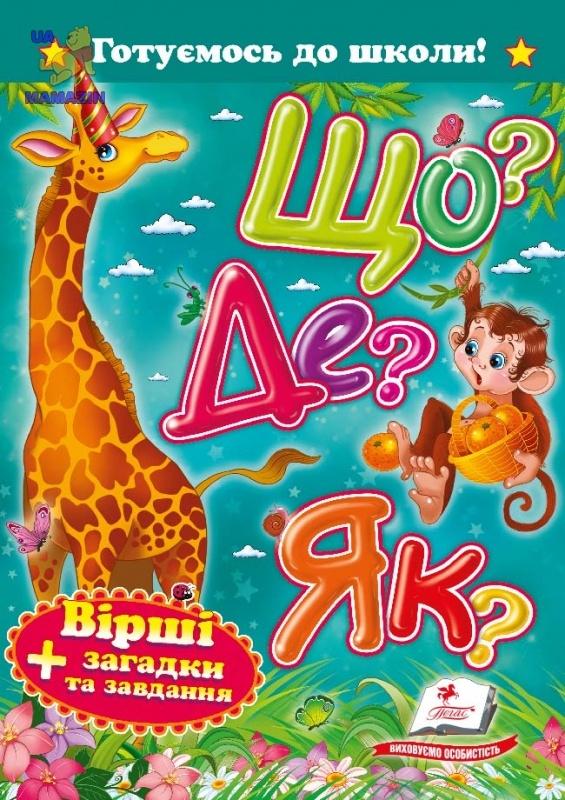 """Книга """"Що? Де? Як?"""" - укр.яз."""
