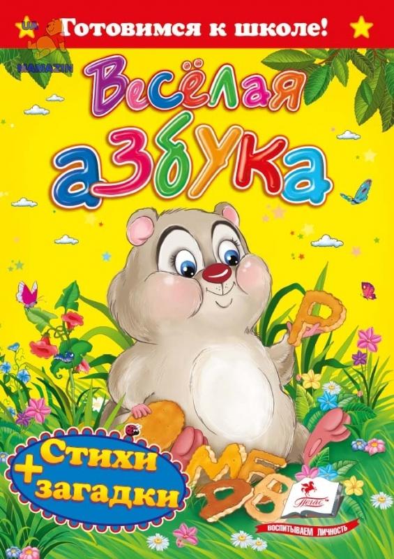 """Книга """"Веселая азбука. Стихи+загадки"""""""