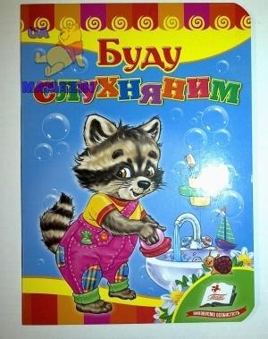"Книга ""Буду слухняним"""