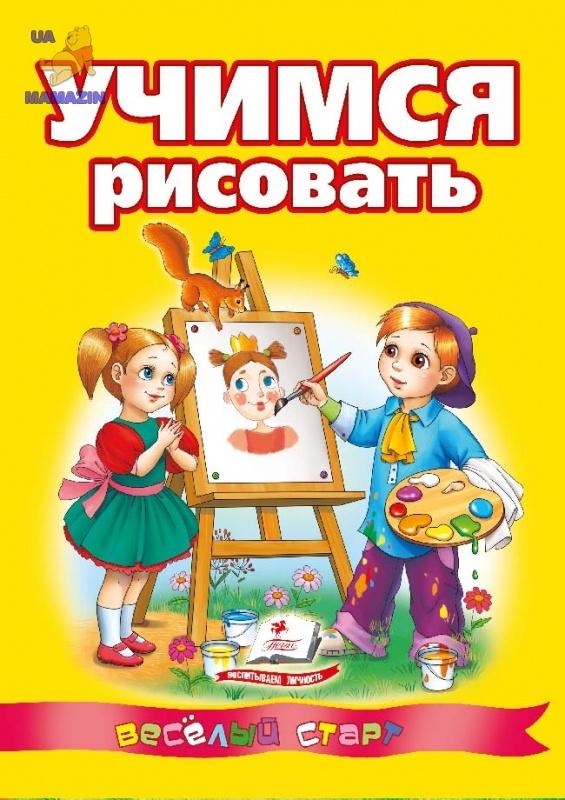 """Книга """"Вчимося малювати"""""""