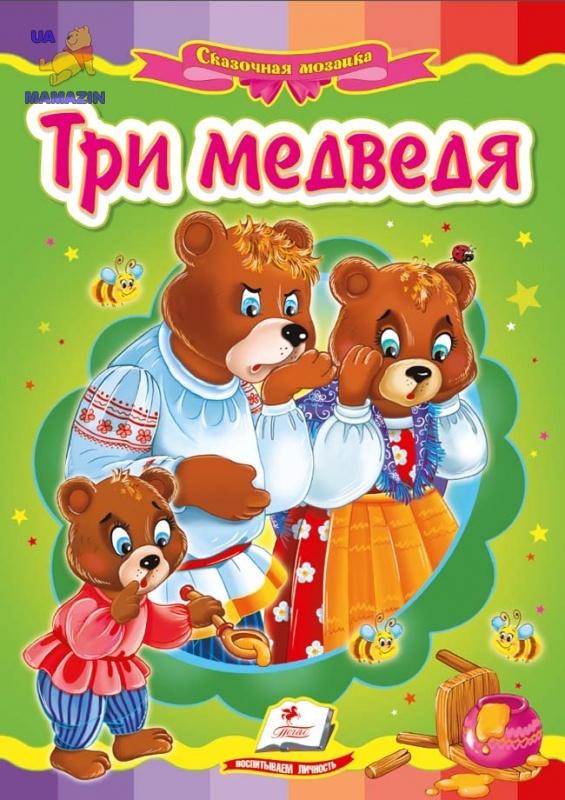 """Книжка  """"Три ведмедi"""""""