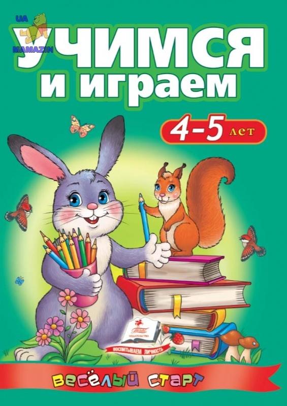 """Книга  """"Учимся и играем 4-5 лет"""""""