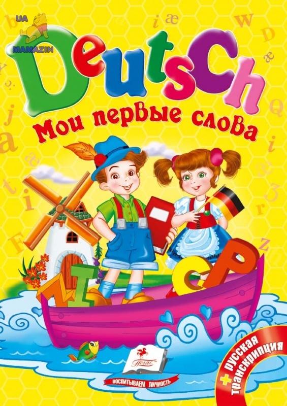"""Книга Мои первые слова. Deutsch"""""""