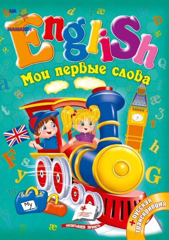 """Книга """"Мои первые слова. English"""""""