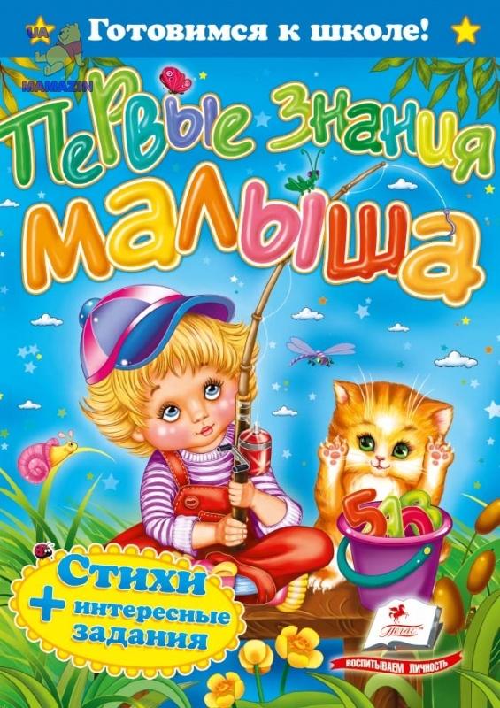 """Книга """"Первые знания малыша"""""""
