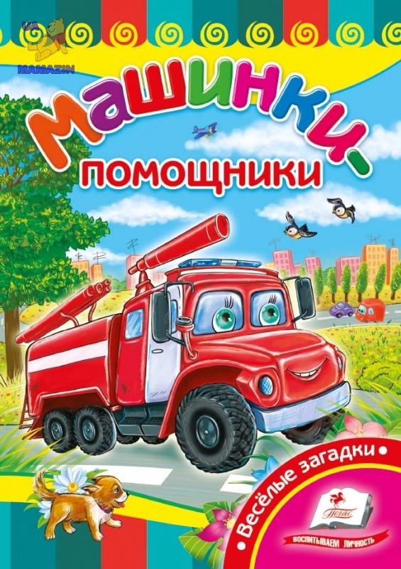 "Серия ""Розвивайка"" книжка А5 ""Машинки-помощники"""