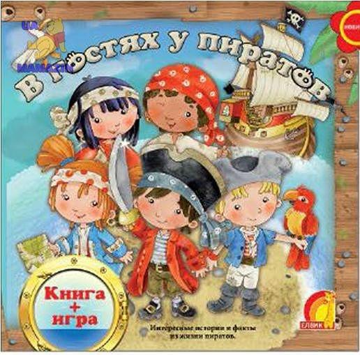 """""""Книжным мир. Книга+ира: в гостях у пиратов"""""""