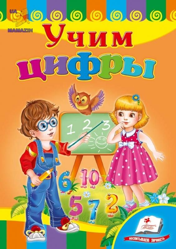 "Серия ""Развивайка"" книжка А5 ""Учим цифры"""