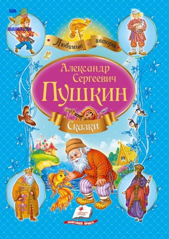 Книга Сказки. Пушкин А.С.