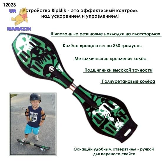 Скейт Рипстик