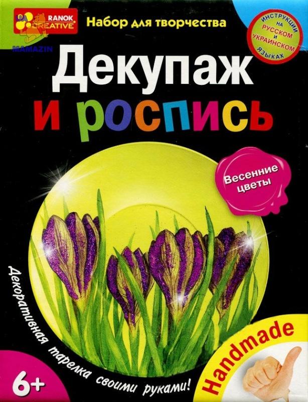 """Набор для творчества: Декупаж и роспись """"Весенние цветы"""". Handmade."""