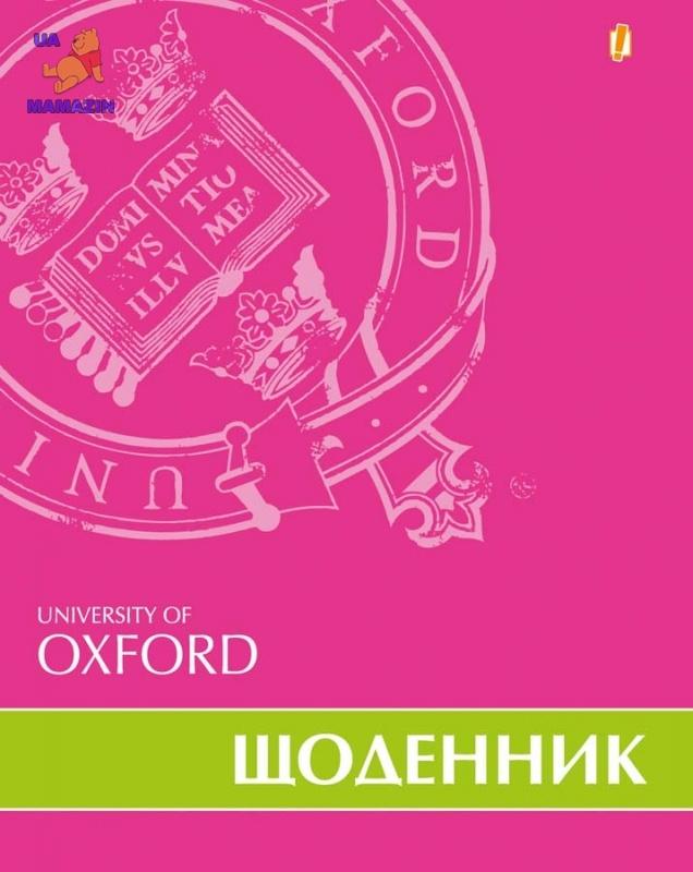 Дневник школьный «Оксфорд» 2