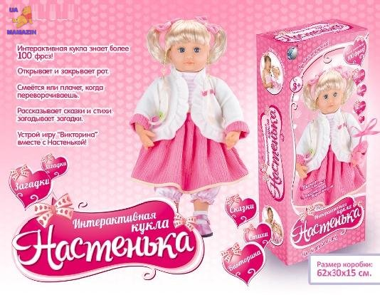 "Кукла ""Настенька"" 100 фраз"