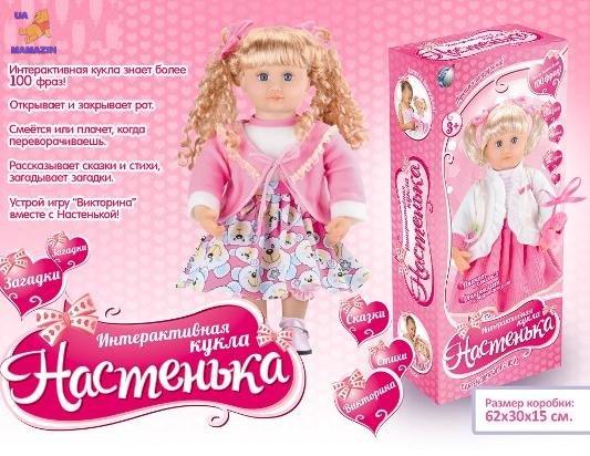 """Кукла функциональная """"Настенька"""" 100 фраз"""
