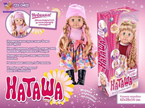 Кукла Наташа 100 фраз