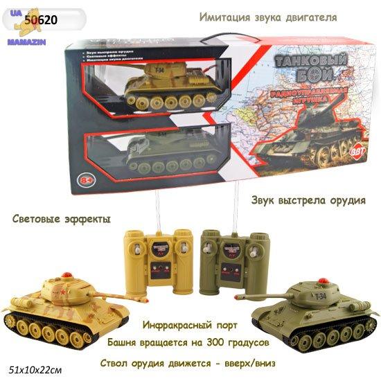 Танковый бой р/у аккумуляторный
