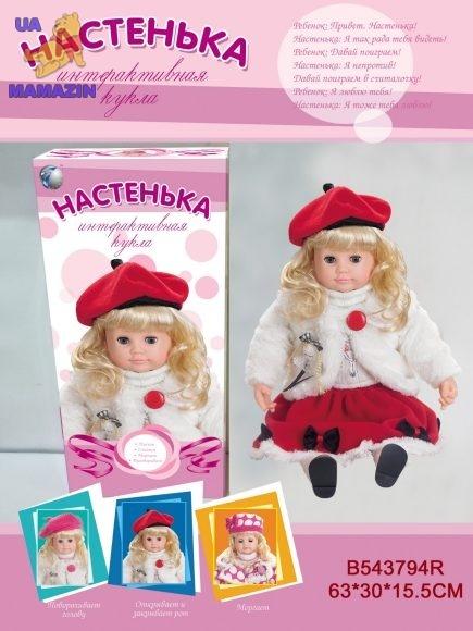 Кукла Настенька 100 фраз