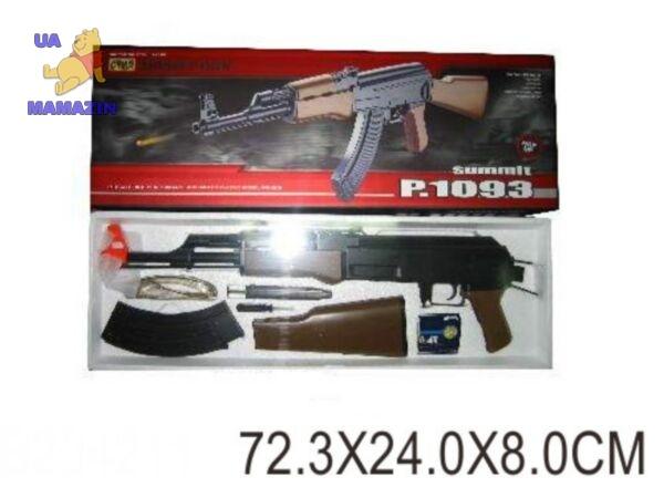 Автомат АК-47 с пульками