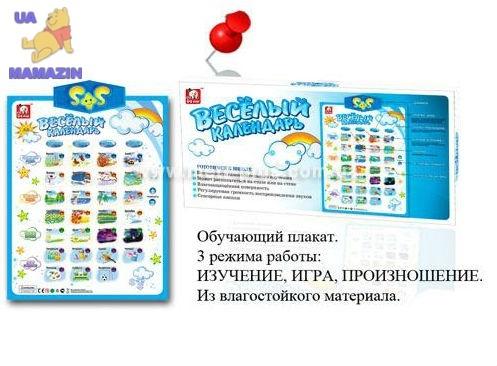 Плакат Веселый календарь