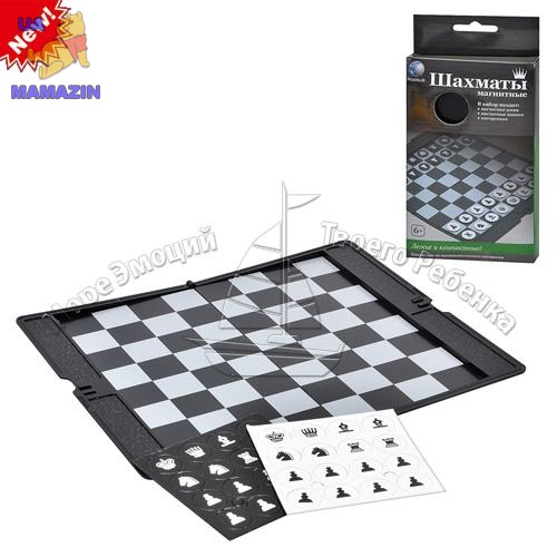 Шахматы  карманные, магнитные