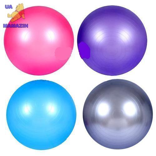 Мяч для фитнеса-75см 1100г