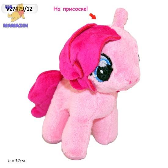 """Брелок мягкий  """"My Little Pony"""" на присоске"""