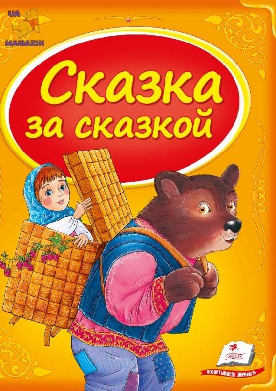 """Книга """"Казка за казкою"""""""