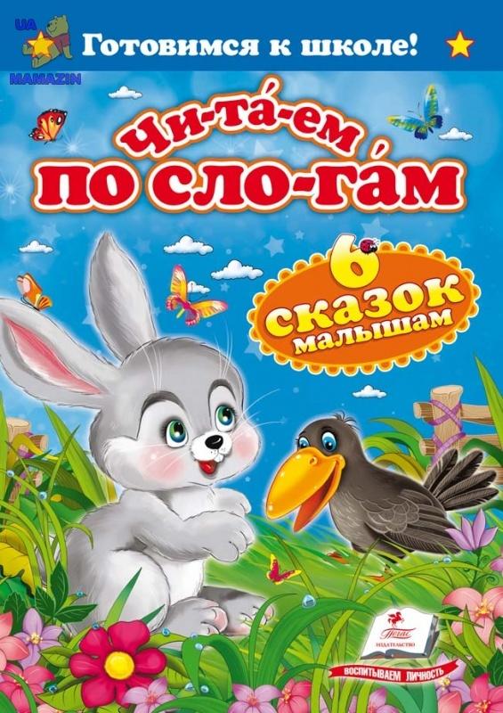 """Читаем по-слогам """"Шесть сказок малышам"""""""