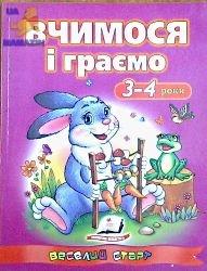 Книга  Вчимося i граємо 3-4 рокiв