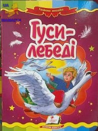 "Книжка А5 ""Гуси-лебеді"" (укр.)"