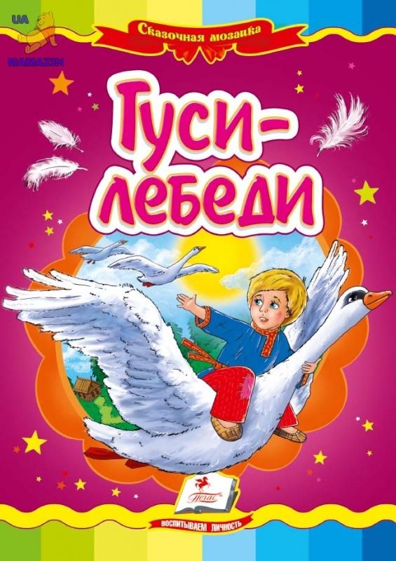 "Книжка А5 ""Гуси-лебеди"" (рус.)"