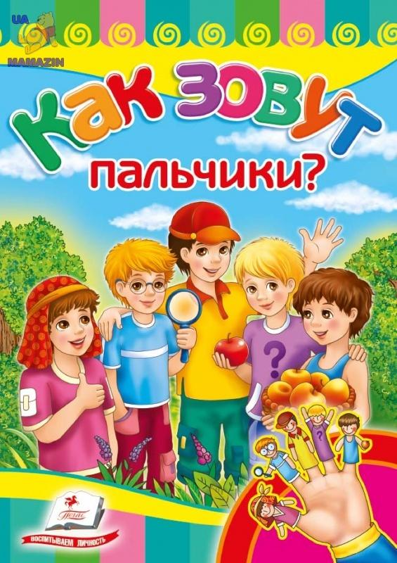 """Книжка А5 """"Як звуть пальчики"""" (укр.)"""