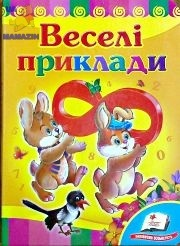 "Книжка А5 ""Веселі приклади"" (укр)"