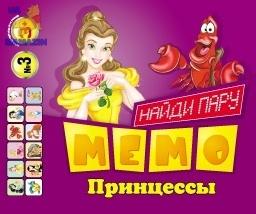 """Карточки МЕМО №003 """"Принцессы"""""""