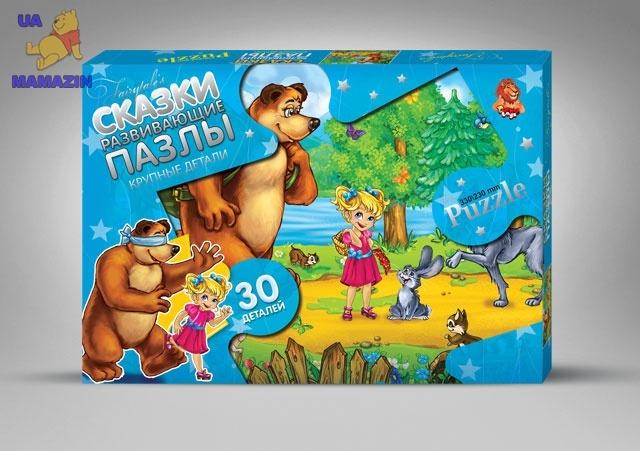 """Пазлы MAXI 30 элементов """"Сказки"""""""