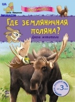 """Міні-довідка """"Світ тварин"""": Где земляничная поляна?  Дикие животные"""