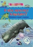 """Міні-довідка """"Світ тварин"""": О чем мечтает кашалот? Обитатели морей"""