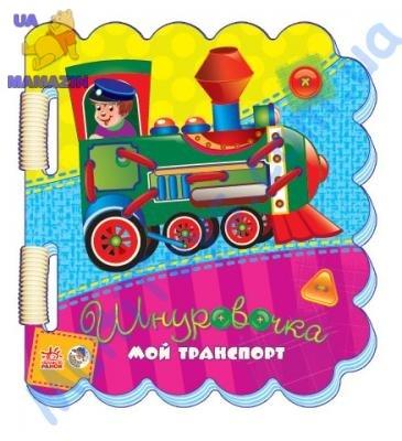 Шнурівочка: Мой транспорт (р)