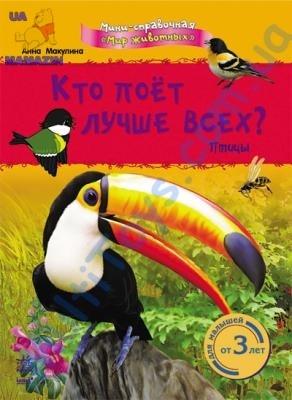 """Міні-довідка """"Світ тварин"""": Кто поёт лучше всех? Птицы (р)"""